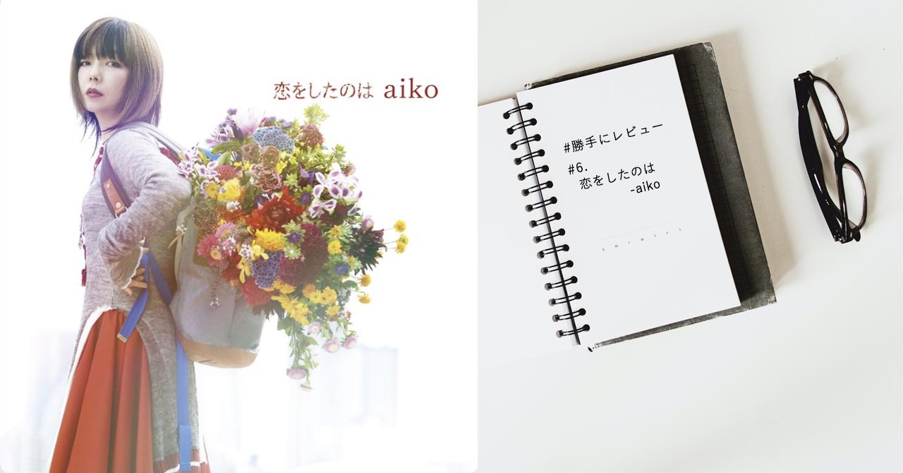 【勝手にレビュー】恋をしたのは -aiko