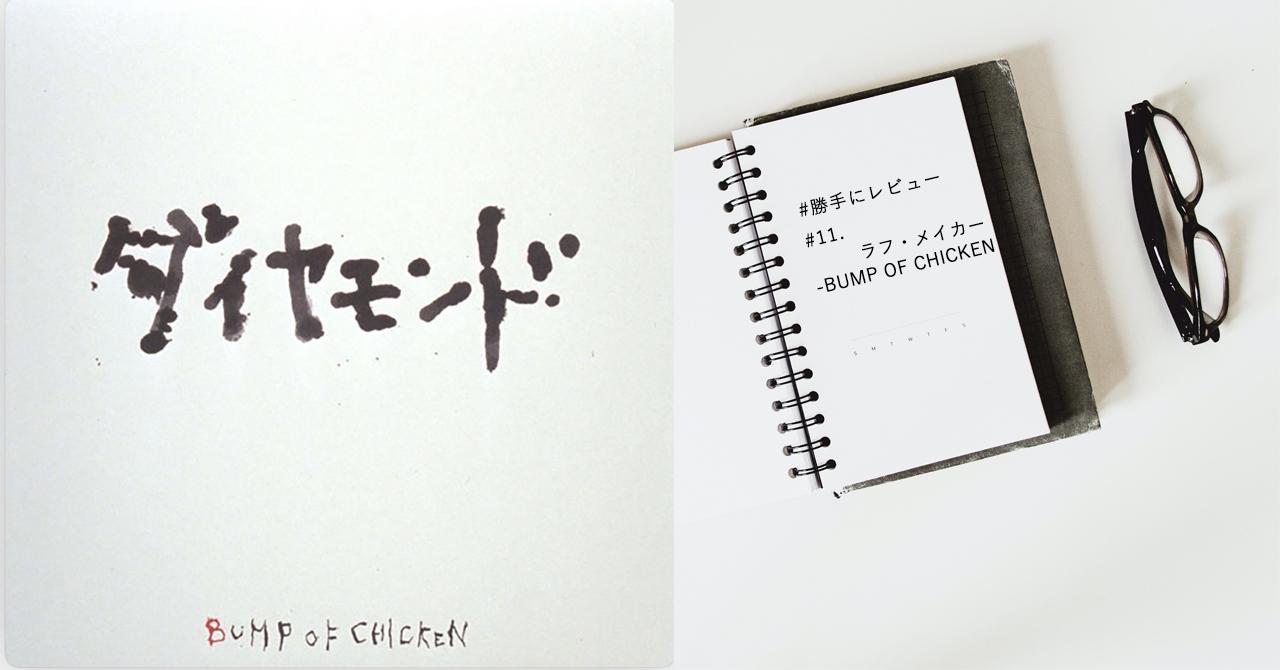 【勝手にレビュー】ラフ・メイカー - BUMP OF CHICKEN