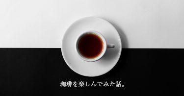 珈琲(コーヒー)を楽しんでみた話 ~珈琲きゃろっと / カフェサプリ GABA / INICコーヒー編~