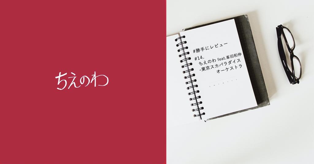 【勝手にレビュー】ちえのわ feat.峯田和伸 - 東京スカパラダイスオーケストラ